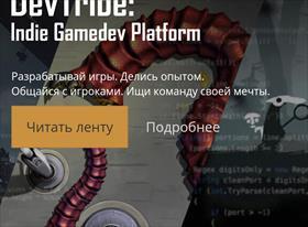 DevTribe.ru