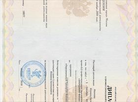 Дипломы, удостоверения и награды