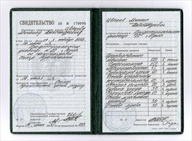 документы, подтверждающие квалификацию