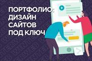 Примеры работ: Дизайнерские сайты