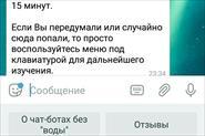 Чат-боты в Telegram