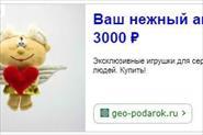 Реклама мягкой игрушки