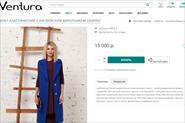 Магазин дизайнерской одежды Ventura