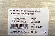 Термотрансферная печать на этикетках