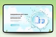 Сайт доставки артезианской воды.