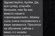 «Отзывы моих клиентов»