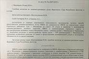 Отмена Верховный суд Республики Дагестан