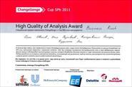 Награда за участие в соревновании Changellenge Cup SPb 2011