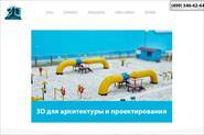Компания, занимающаяся поставкой 3D-принтеров