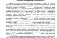 обжалование отказа регистрирующего органа в прописке