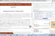 Написание уникального текста и его SEO оптимизация