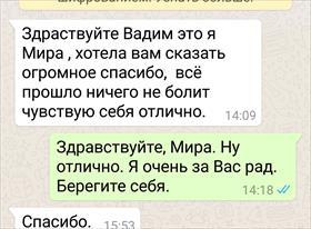 Отклики