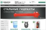 Создание сайта GIDRANT.RU
