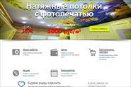 Сайт компании натяжных потолков