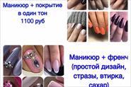 Прайс красивых ногтей