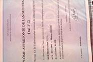 Сертификат FALF C1