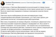 Отзывы с fb