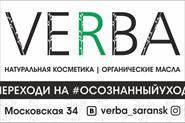 Магазин натуральной косметики VERBA