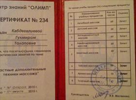 Имею соответствующие сертификаты