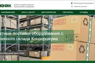 Веб-сайт Консорциума ЛОГИКА-ТЕПЛОЭНЕРГОМОНТАЖ