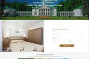 Корпоративный сайт санатория