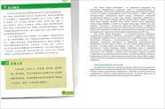 Примеры работ: перевод китайский