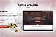 Промо-сайт кальянной I'm Smoking на Арбате Москва