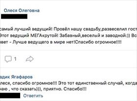 ОТЗЫВЫ СЧАСТЛИВЫХ НЕВЕСТ)))!!!