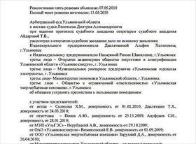 Арбитражный спор между предпринимателями об устранении препятствий в пользовании помещением (Дело № А72-278/2010)