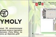 3д визуализации торгового зала магазина корейской косметики TonyMoly. Дизайн и подготовка к печати векторных макетов баннеров, наклеек. Дизайн проект рекламной вывески.