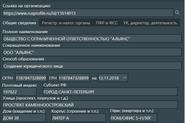 Парсер открытых данных ФНС России