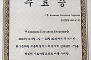 Сертификат по корейскому языку