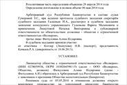 Защита директора от финансовой ответственности на 72 млн