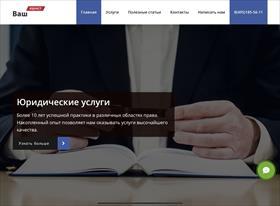 Сайт моей юридической компании «Ваш юрист»