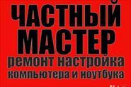 Ремонт Скупка ноутбуков