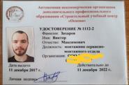 Удостоверения-допуски