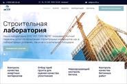 Сайт лаборатории по испытанию строительных материалов.
